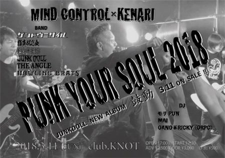 JUNK DOLLレコ発  PUNK YOUR SOUL 2018
