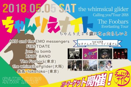"ちゃんりえナイト -The Foobarsレコ発!Everlasting Tour- -the whimsical gliderレコ発!""Calling you""Tour 2018-"