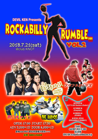 ROCKABILLY RUMBLE vol,2