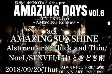 豊橋clubKNOT×アメサンpre AMAZING DAYS Vol.6