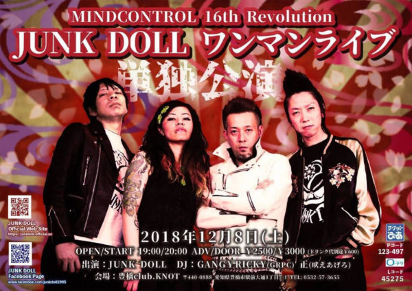 KNOT10周年記念!! 【MINDCONTROL 16th Revolution  JUNK DOLL ワンマン】