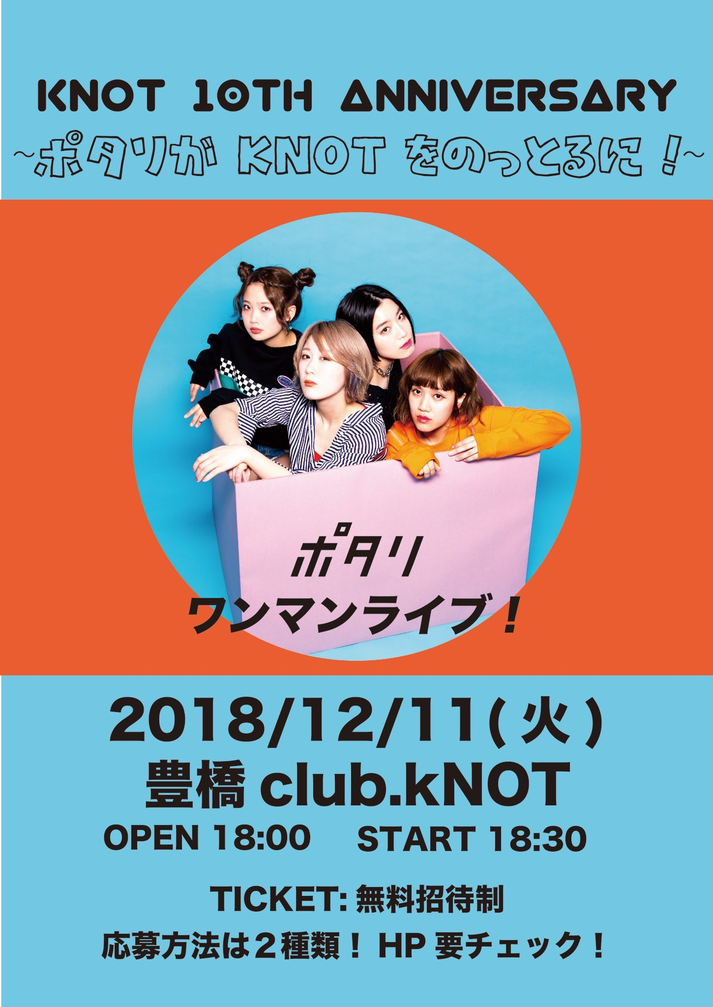 KNOT 10TH ANNIVERSARY