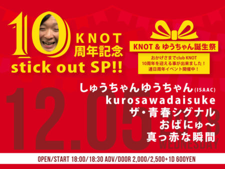 KNOT10周年記念!! stick out SP!