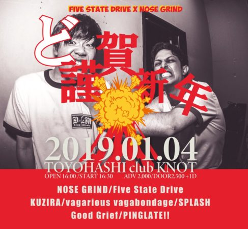 """Five State Drive & NOSE GRIND pre. """"ど謹賀新年 2019"""""""