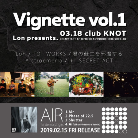Lon presents Vignette vol.1