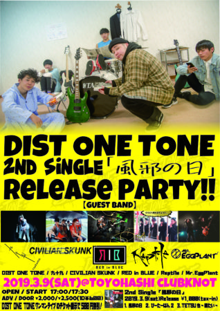 DIST ONE TONE 2nd Single「風邪の日」Release Party!!