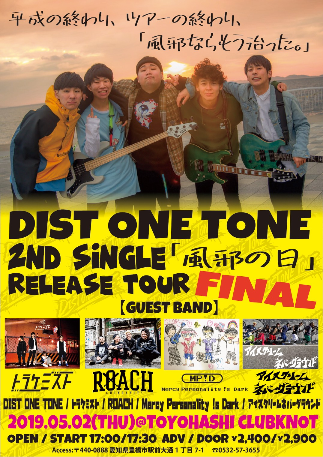 DIST ONE TONE 2nd Single「風邪の日」Release Tour Final!!