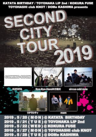 SECOND CITY TOUR 2019