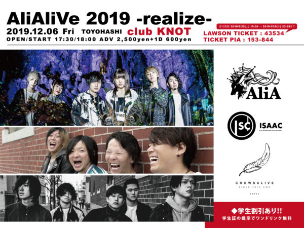 AliAliVe 2019 – realize –