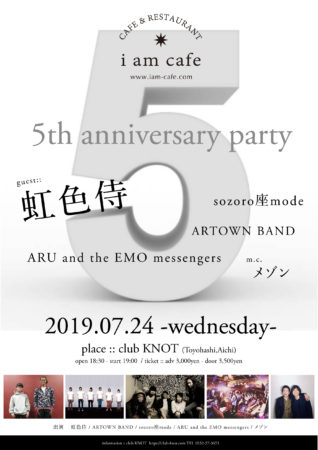 i am cafe 5th anniversary party