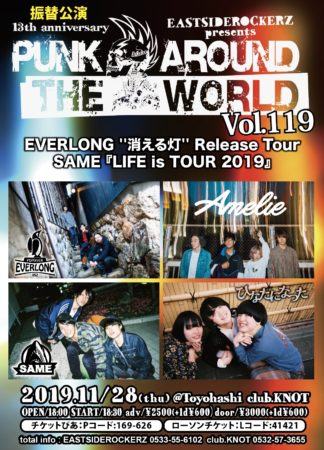 PUNK AROUND THE WORLD VOL.119