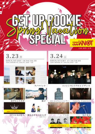 Get Up Rookie vol.111