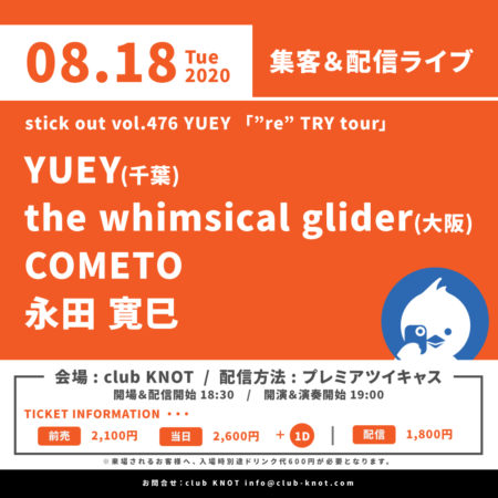 "stick out vol.476 YUEY 「""re"" TRY tour」"