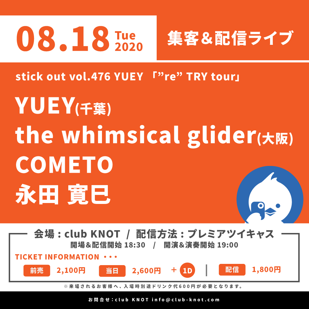 stick out vol.476 YUEY 「