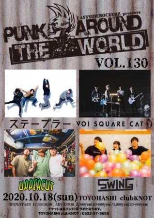 PUNK AROUND THE WORLD vol.130