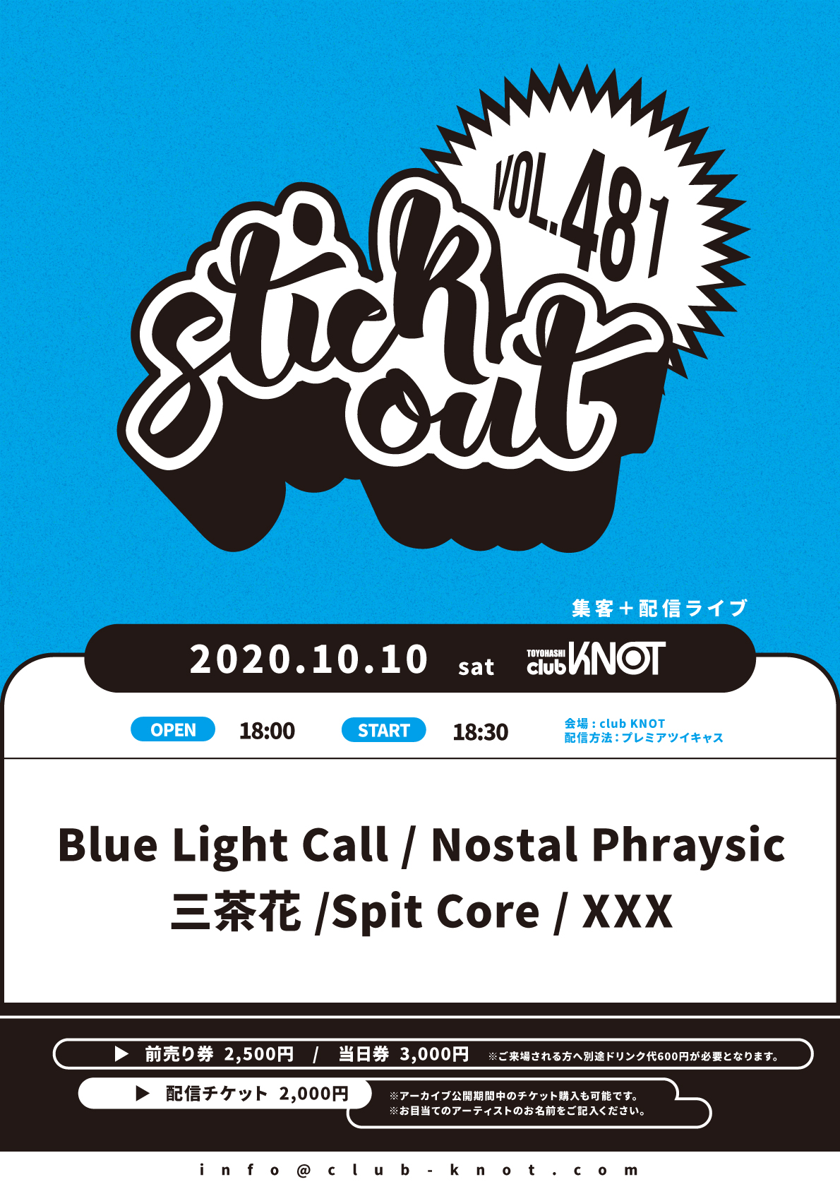 stick out vol.481