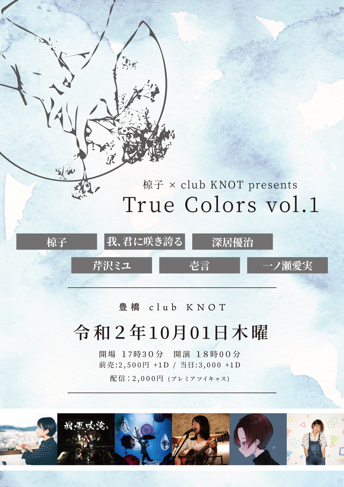 椋子 × club KNOT presents True Colors vol.1