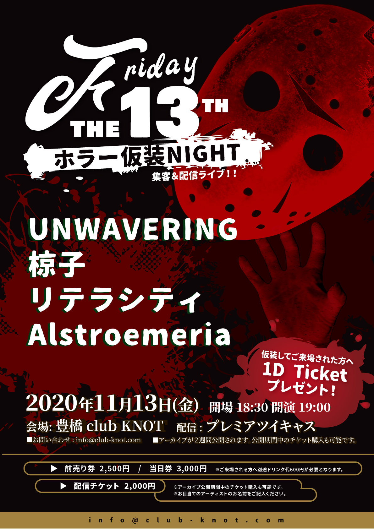 Friday the 13th ホラー仮装NIGHT