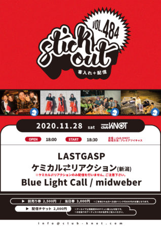 stick out vol.484