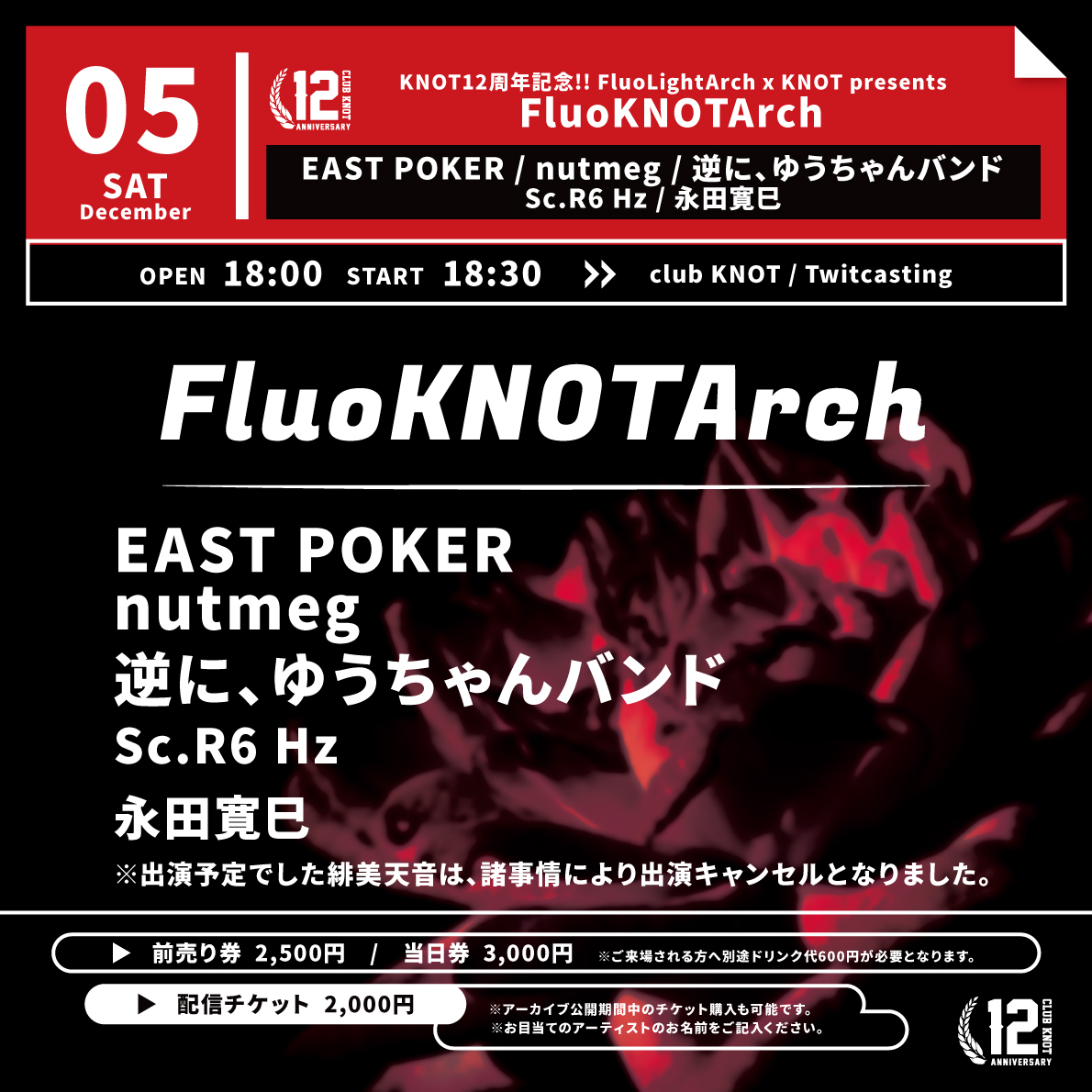 KNOT12周年記念!! FluoLightArch x KNOT presents