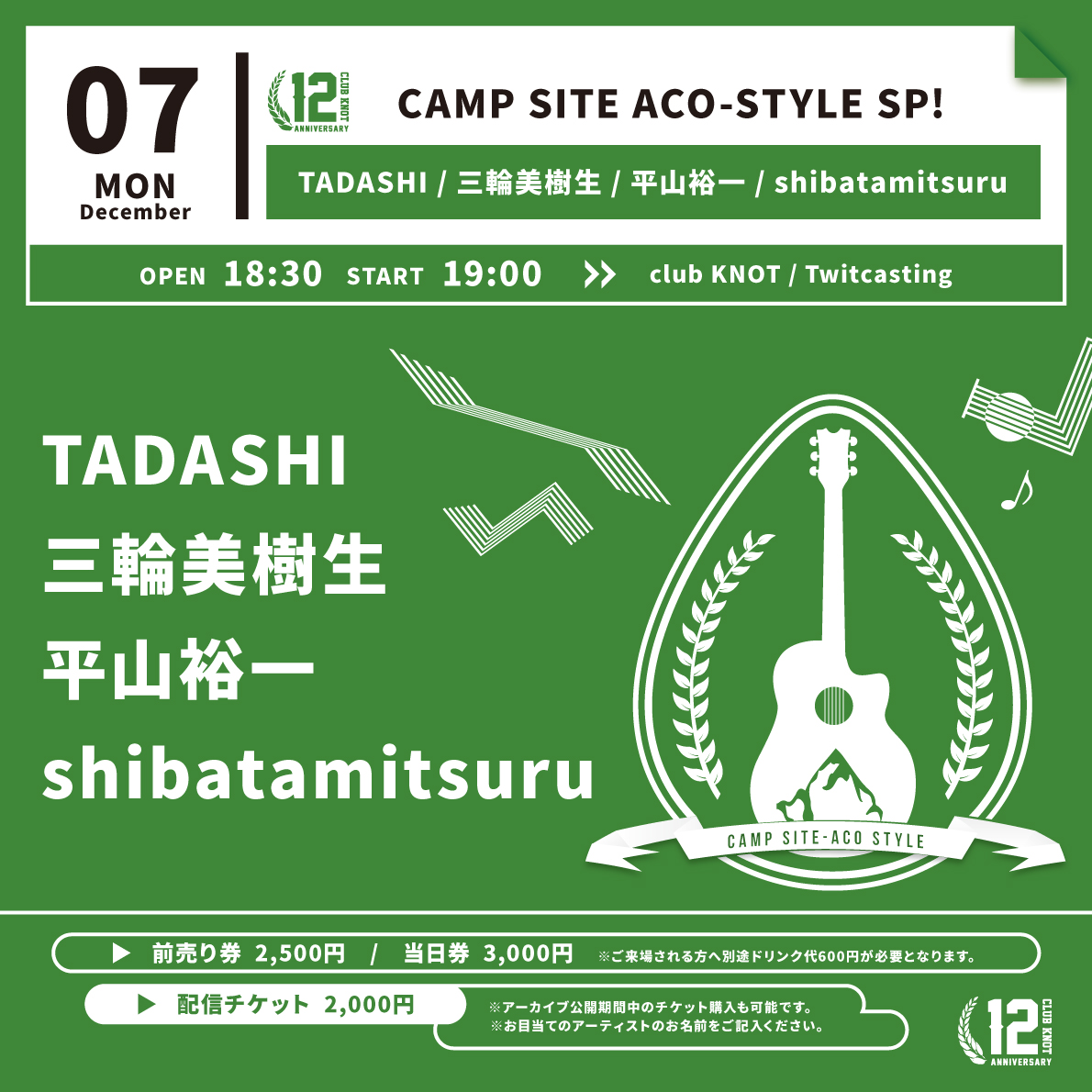KNOT12周年記念!! CAMP SITE ACO-STYLE SP!