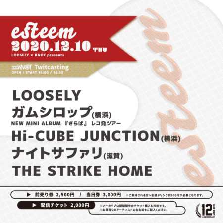 KNOT12周年記念!! LOOSELY × club KNOT presents「esteem」