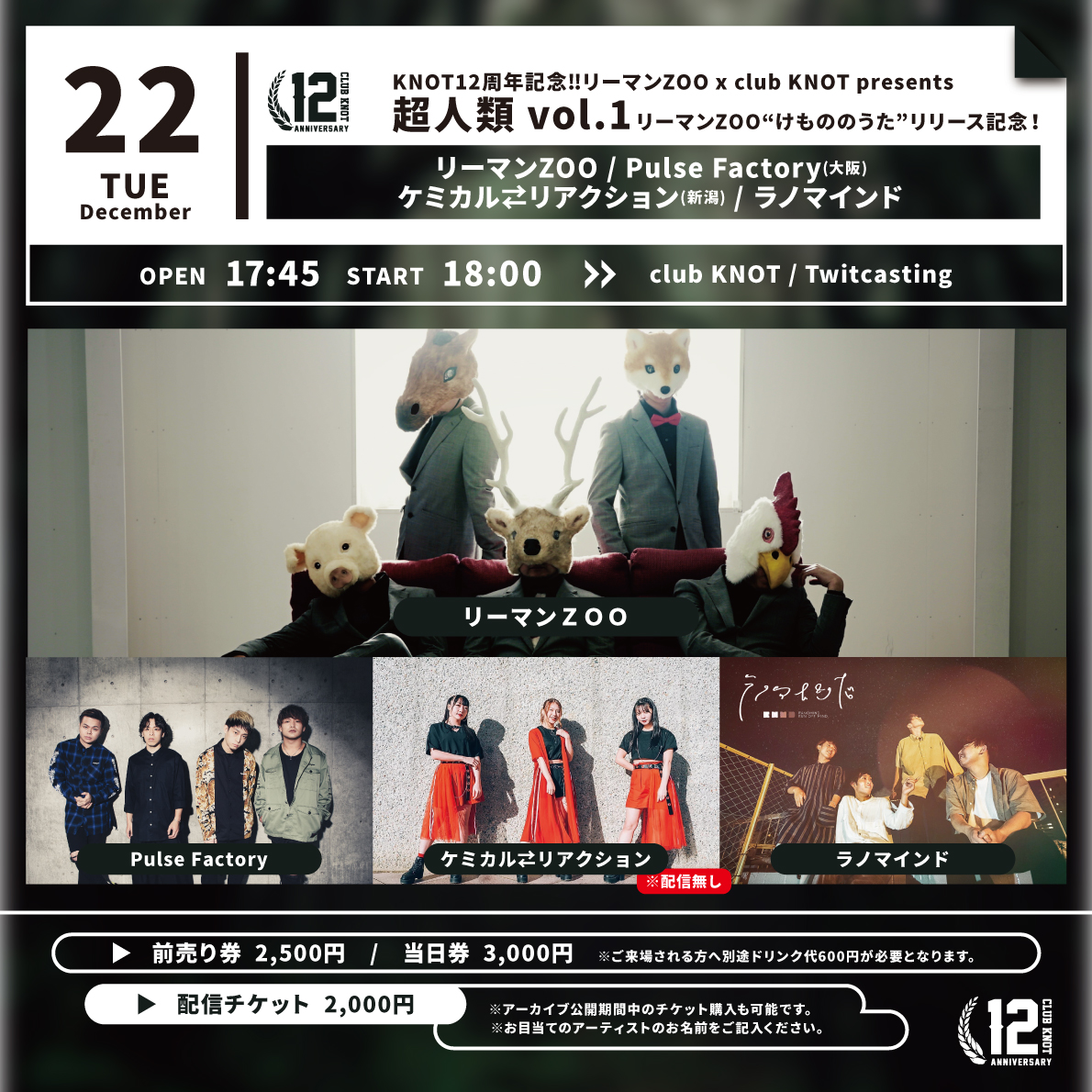 KNOT12周年記念!! リーマンZOO x KNOT presents 超人類 vol.1