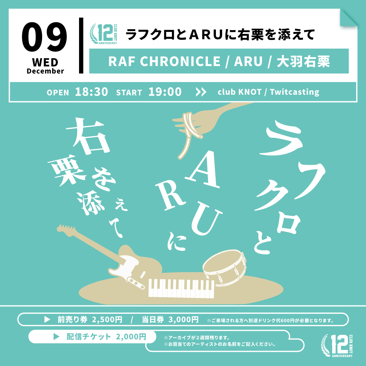 KNOT12周年記念!! RAF CHRONICLE × club KNOT presents