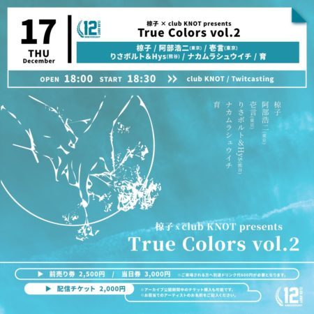 椋子 × club KNOT presents True Colors vol.2