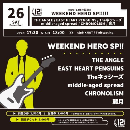 KNOT12周年記念!! WEEKEND HERO SP!!!!!