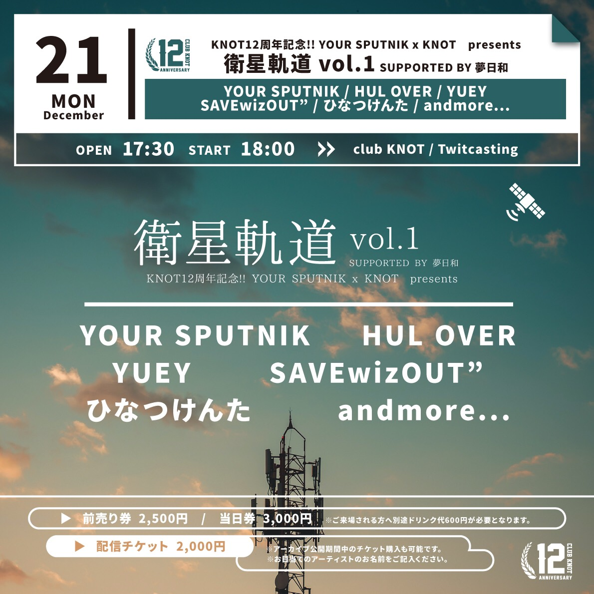 KNOT12周年記念!!YOUR SPUTNIK x KNOT presents「衛星軌道 vol.1」