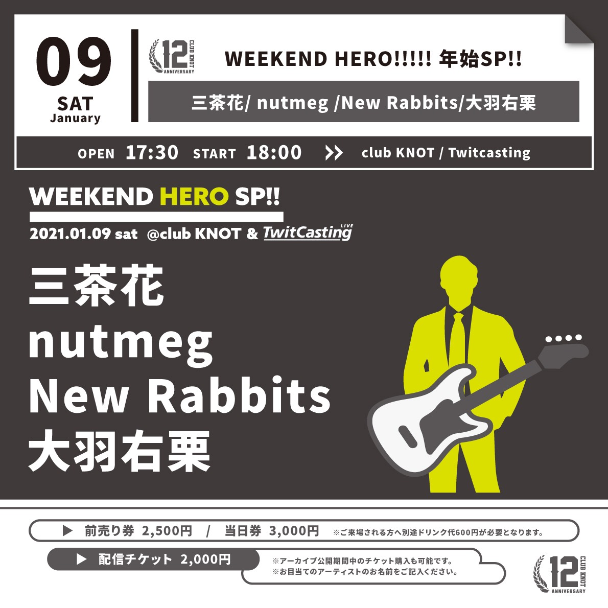 WEEKEND HERO!!!!! 年始SP!!