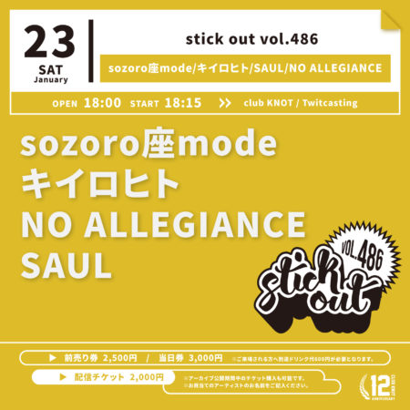 stick out vol.486