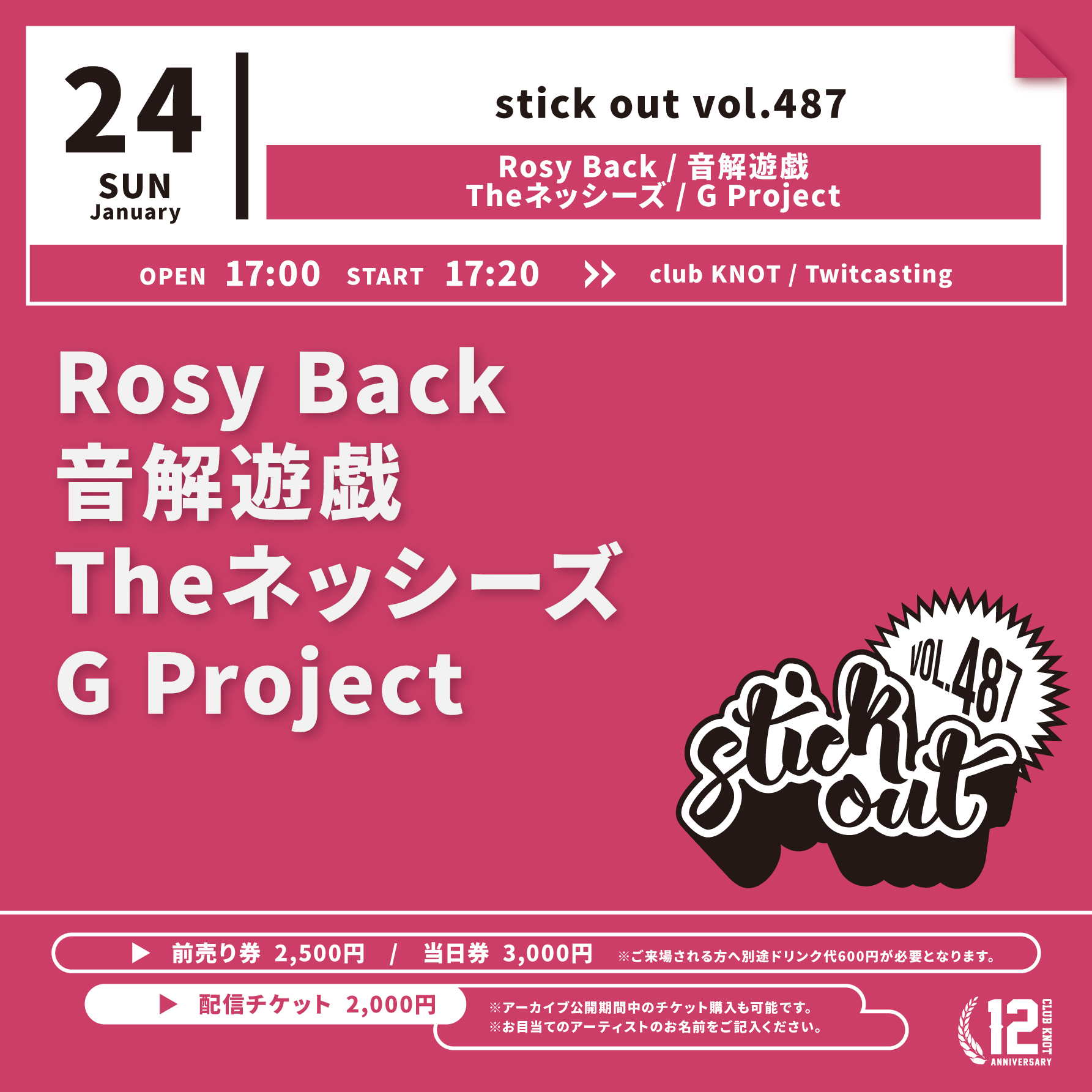stick out vol.487