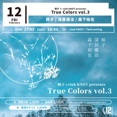 椋子 × club KNOT presents True Colors vol.3