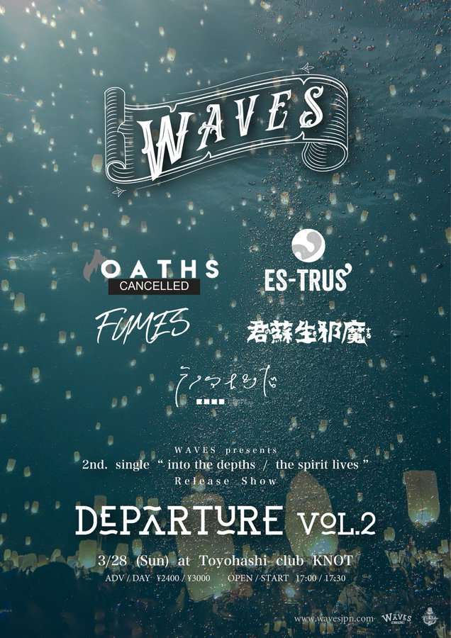 WAVES presents DEPARTURE vol.2