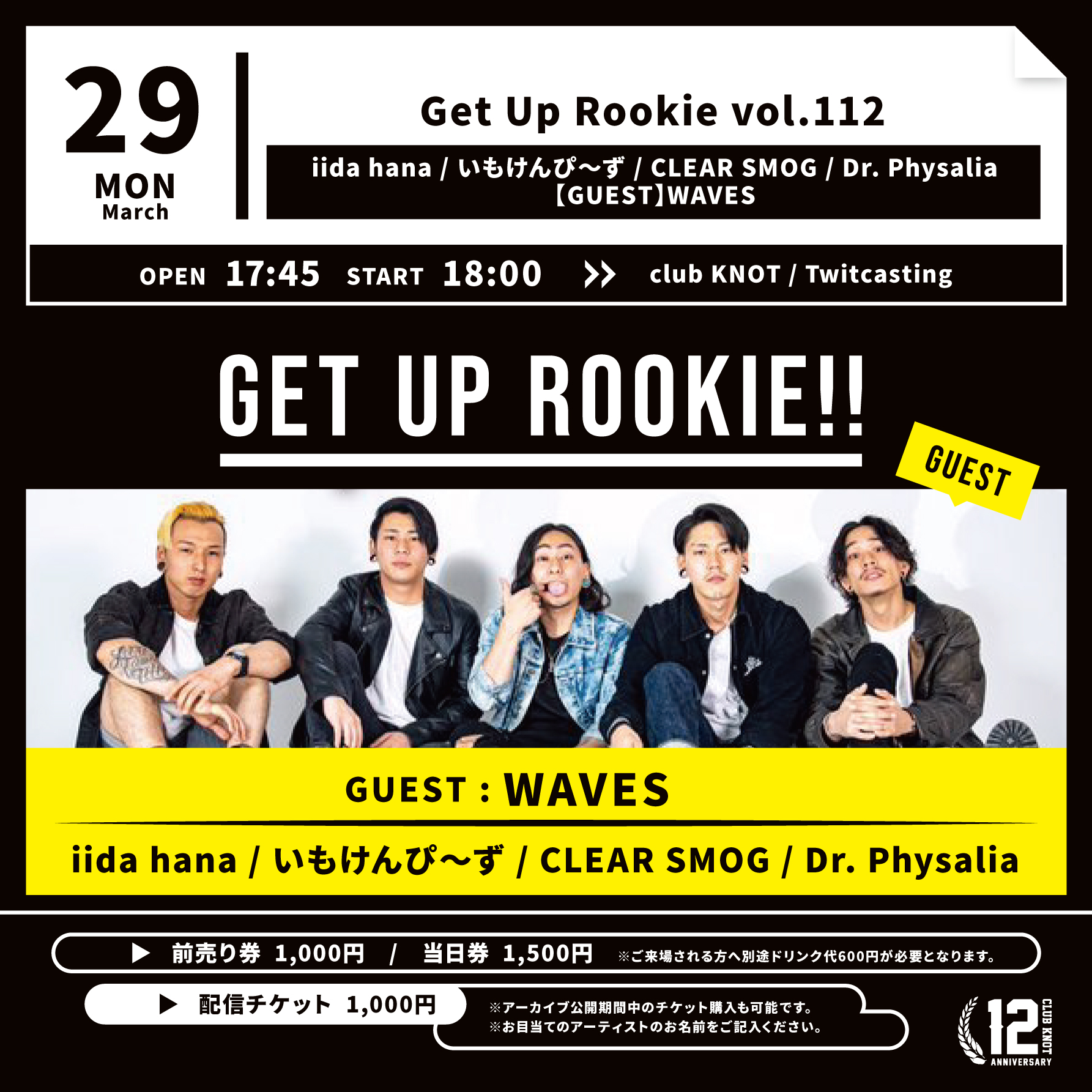 Get Up Rookie vol.112