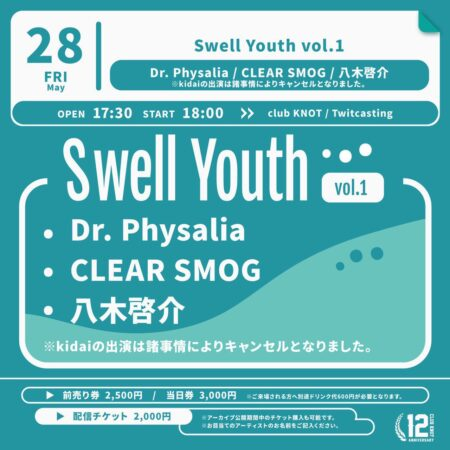 Swell Youth vol.1