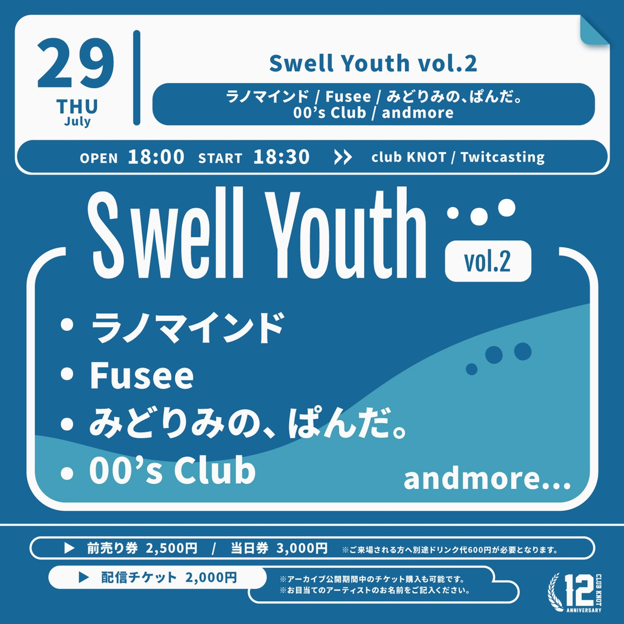 Swell Youth vol.2